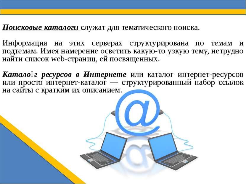 Поисковые каталоги служат для тематического поиска. Информация на этих сервер...