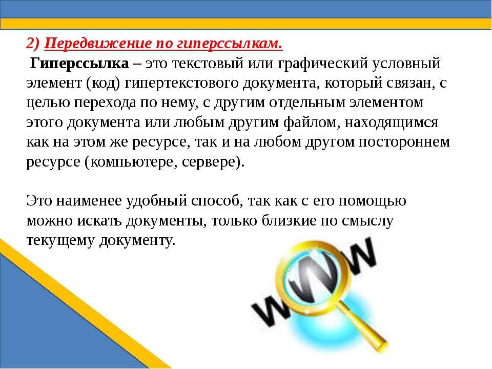 2) Передвижение по гиперссылкам. Гиперссылка– это текстовый или графический ...