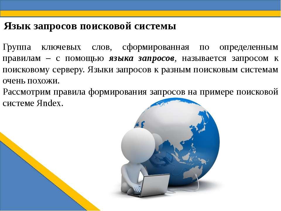 Язык запросов поисковой системы Группа ключевых слов, сформированная по опред...