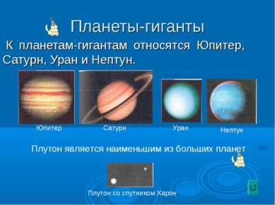 Планеты-гиганты К планетам-гигантам относятся Юпитер, Сатурн, Уран и Нептун. ...