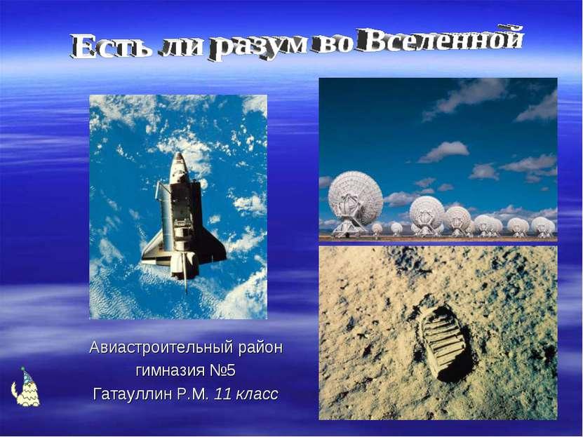 Авиастроительный район гимназия №5 Гатауллин Р.М. 11 класс