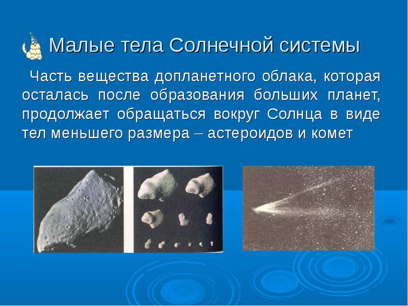 Малые тела Солнечной системы Часть вещества допланетного облака, которая оста...