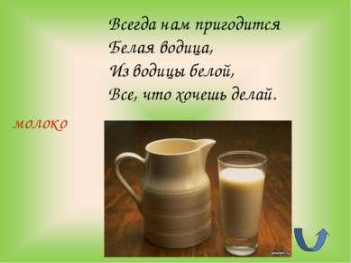 молоко Всегда нам пригодится Белая водица, Из водицы белой, Все, что хочешь д...