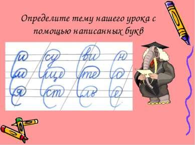 Определите тему нашего урока с помощью написанных букв