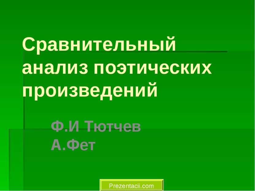 Сравнительный анализ поэтических произведений Ф.И Тютчев А.Фет Prezentacii.com