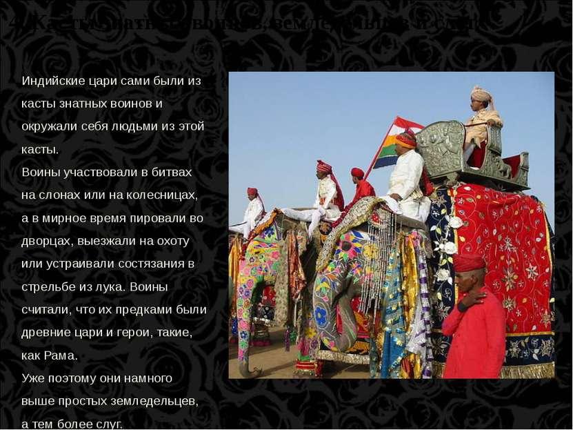 Индийские цари сами были из касты знатных воинов и окружали себя людьми из эт...