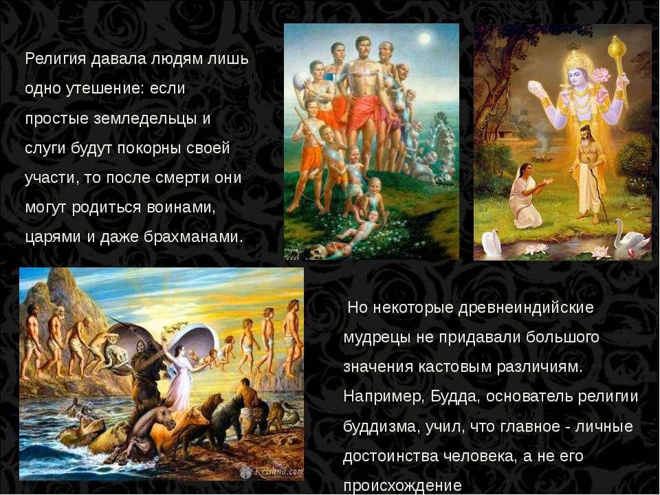 Религия давала людям лишь одно утешение: если простые земледельцы и слуги буд...