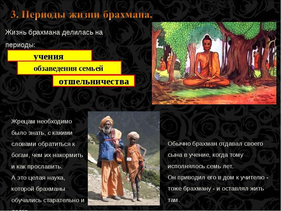 Жизнь брахмана делилась на периоды: учения обзаведения семьей отшельничества ...