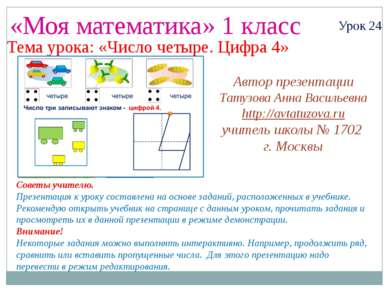 «Моя математика» 1 класс Урок 24 Тема урока: «Число четыре. Цифра 4» Советы у...