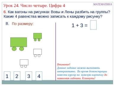 6. Как вагоны на рисунках Вовы и Лены разбить на группы? Какие 4 равенства мо...