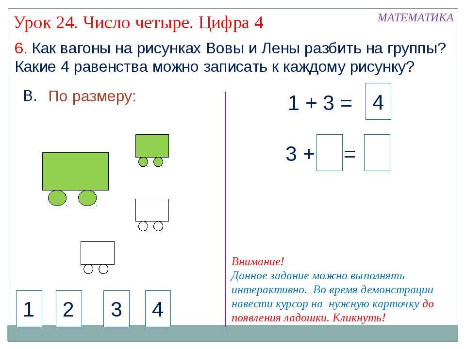 4 6. Как вагоны на рисунках Вовы и Лены разбить на группы? Какие 4 равенства ...