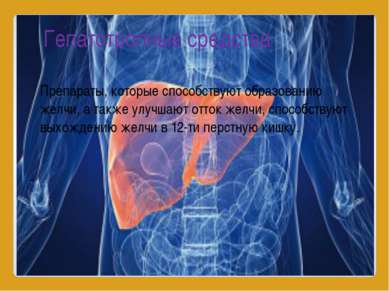 Гепатотропные средства Препараты, которые способствуют образованию желчи, а т...