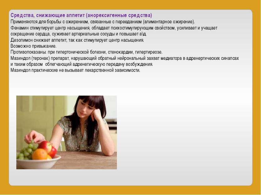 Средства, снижающие аппетит (анорексигенные средства) Применяются для борьбы ...