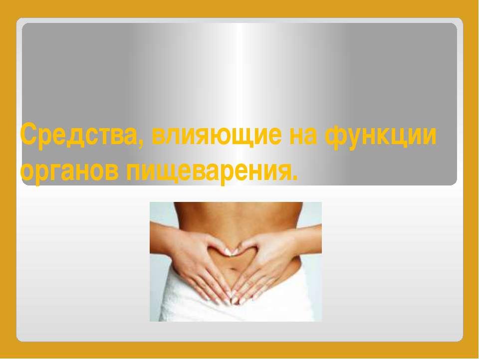 Средства, влияющие на функции органов пищеварения.
