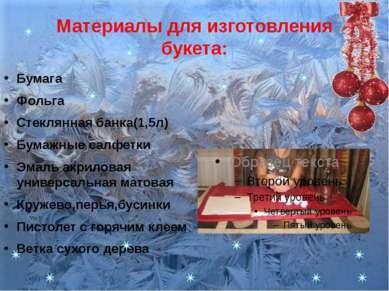Материалы для изготовления букета: Бумага Фольга Стеклянная банка(1,5л) Бумаж...
