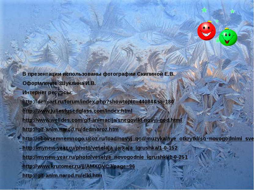 В презентации использованы фотографии Скипиной Е.В. Оформление :Шуклина И.В. ...