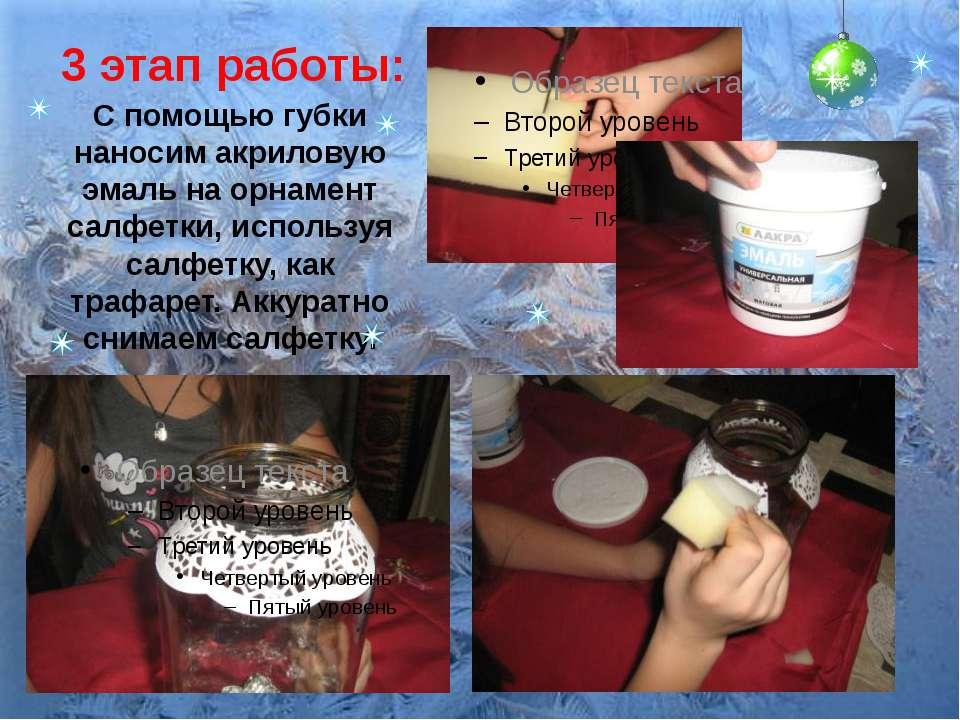 3 этап работы: С помощью губки наносим акриловую эмаль на орнамент салфетки, ...