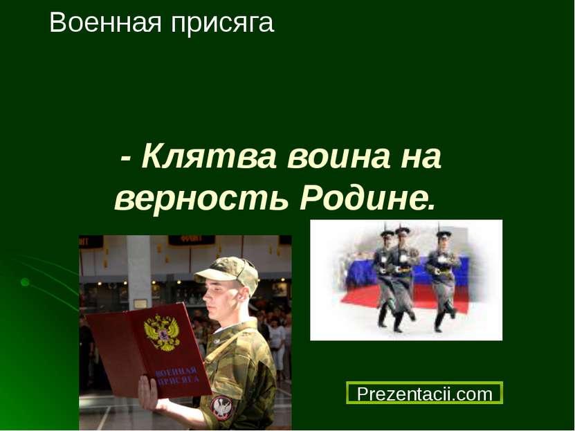 - Клятва воина на верность Родине. Военная присяга Prezentacii.com