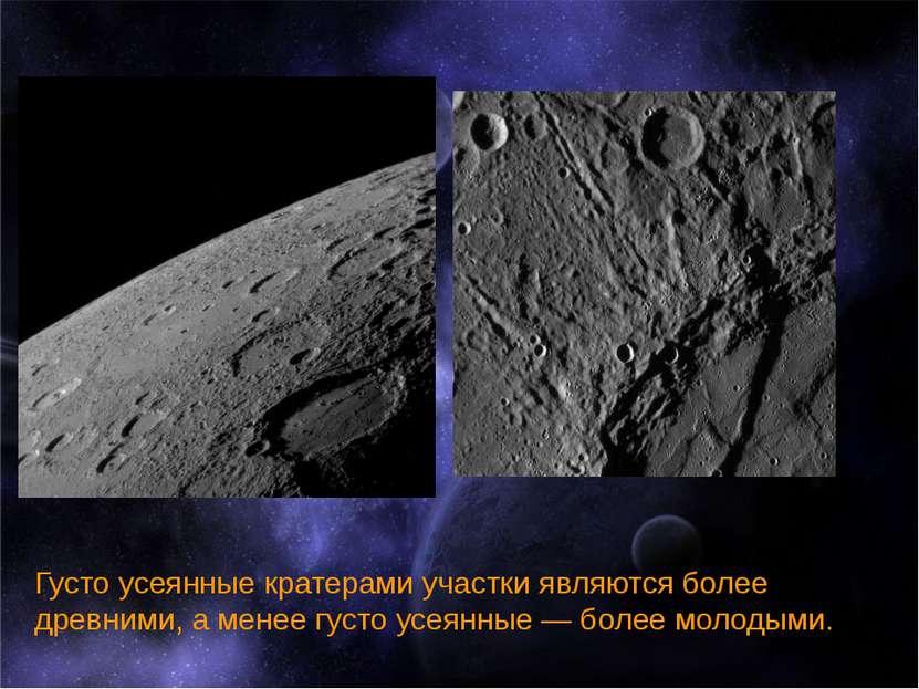 Густо усеянные кратерами участки являются более древними, а менее густо усеян...