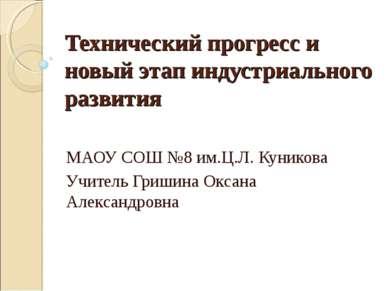 Технический прогресс и новый этап индустриального развития МАОУ СОШ №8 им.Ц.Л...