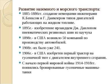 Развитие наземного и морского транспорта: 1885-1886гг. создание немецкими инж...