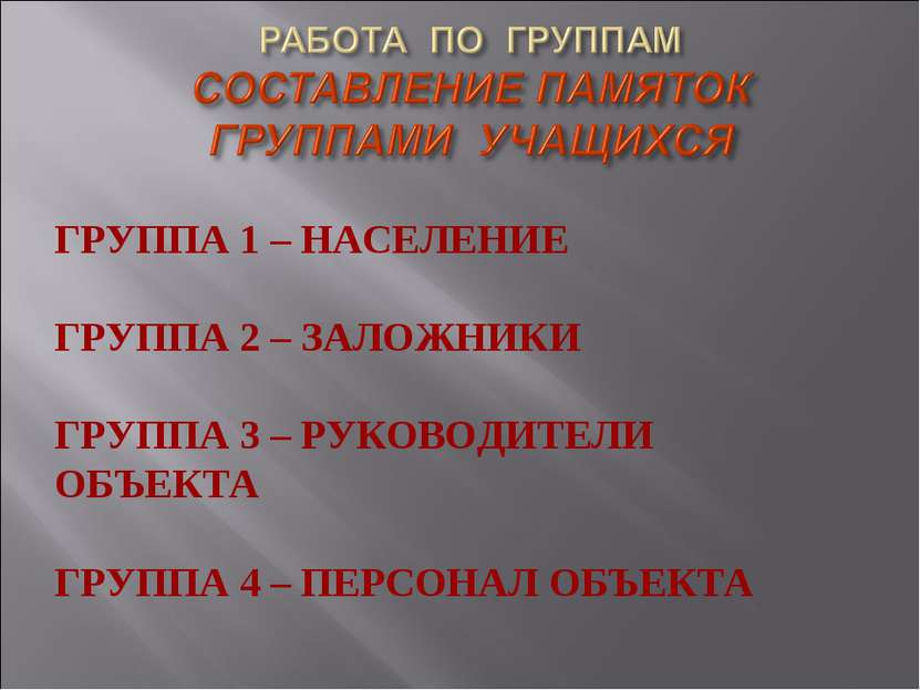 ГРУППА 1 – НАСЕЛЕНИЕ ГРУППА 2 – ЗАЛОЖНИКИ ГРУППА 3 – РУКОВОДИТЕЛИ ОБЪЕКТА ГРУ...