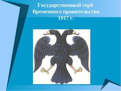 Государственный герб Временного правительства 1917 г.
