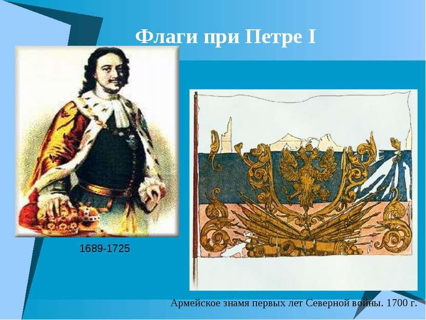 Флаги при Петре I Армейское знамя первых лет Северной войны. 1700 г.