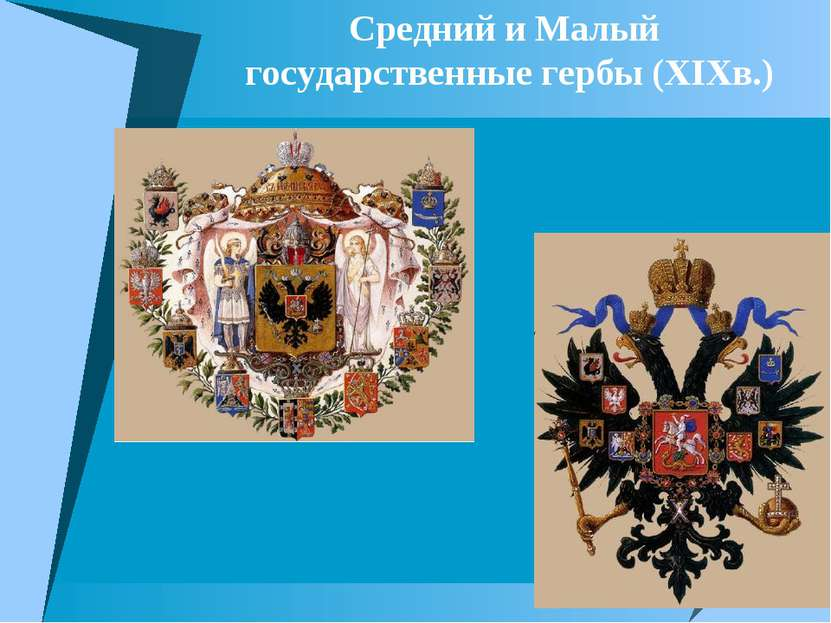 Средний и Малый государственные гербы (XIXв.)