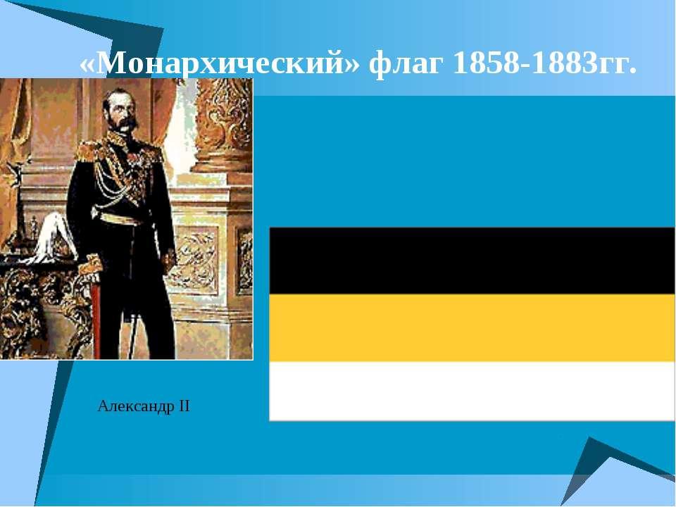 символика форума александровский стяг образом ноябрь