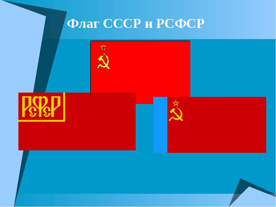 Флаг СССР и РСФСР