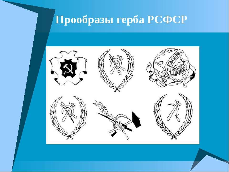 Прообразы герба РСФСР