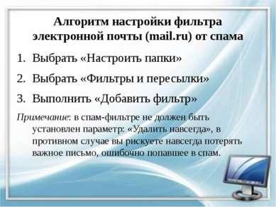 Алгоритм настройки фильтра электронной почты (mail.ru) от спама Выбрать «Наст...