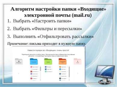 Алгоритм настройки папки «Входящие» электронной почты (mail.ru) Выбрать «Наст...