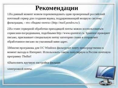 Рекомендации На данный момент можем порекомендовать один проверенный российск...