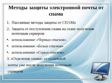 Методы защиты электронной почты от спама Пассивные методы защиты от СПАМа Защ...