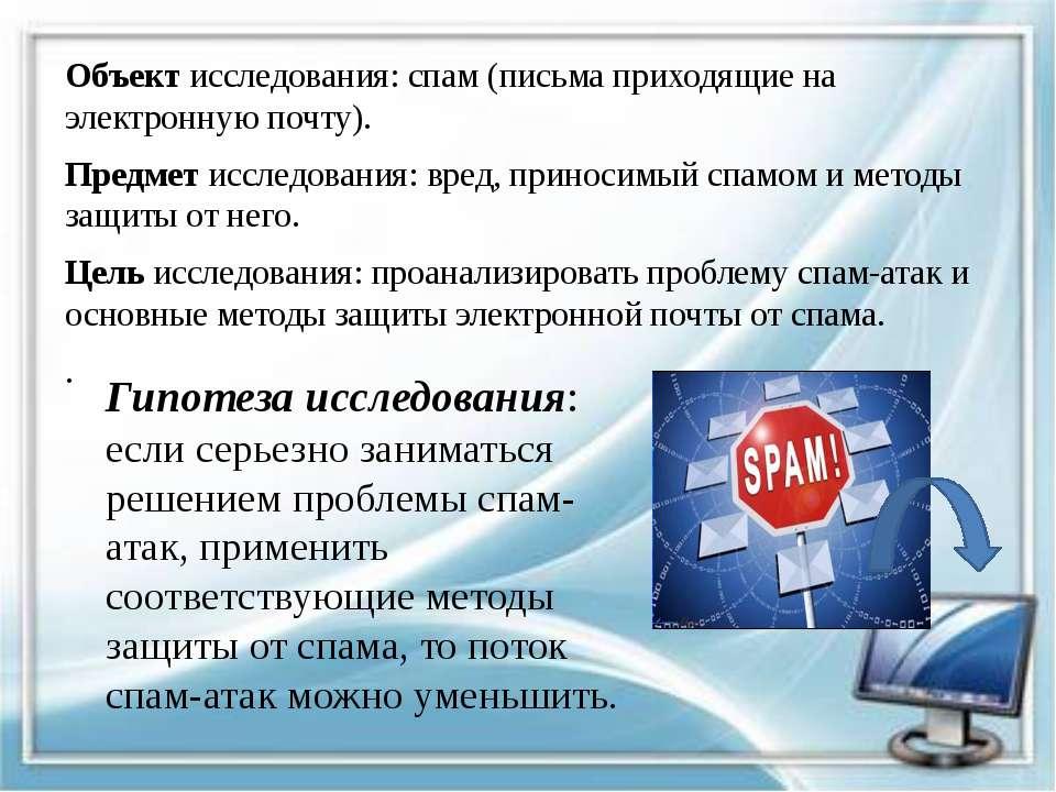 Объект исследования: спам (письма приходящие на электронную почту). Предмет и...