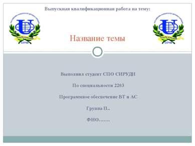 Выполнил студент СПО СИРУДН По специальности 2203 Программное обеспечение ВТ ...