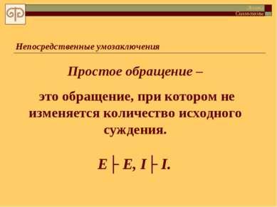 Простое обращение – это обращение, при котором не изменяется количество исход...