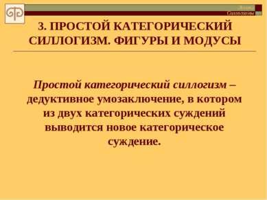 3. ПРОСТОЙ КАТЕГОРИЧЕСКИЙ СИЛЛОГИЗМ. ФИГУРЫ И МОДУСЫ Простой категорический с...