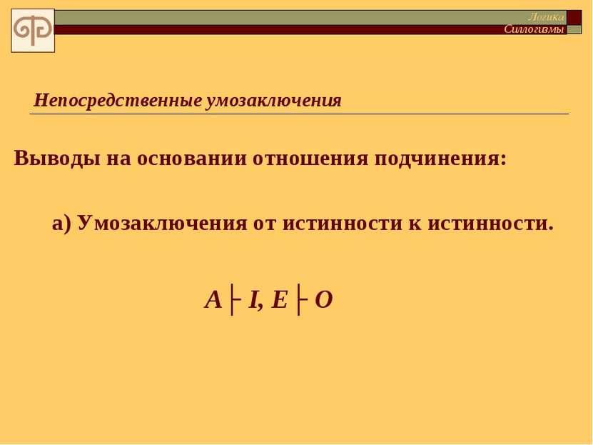 Непосредственные умозаключения Выводы на основании отношения подчинения: а) У...