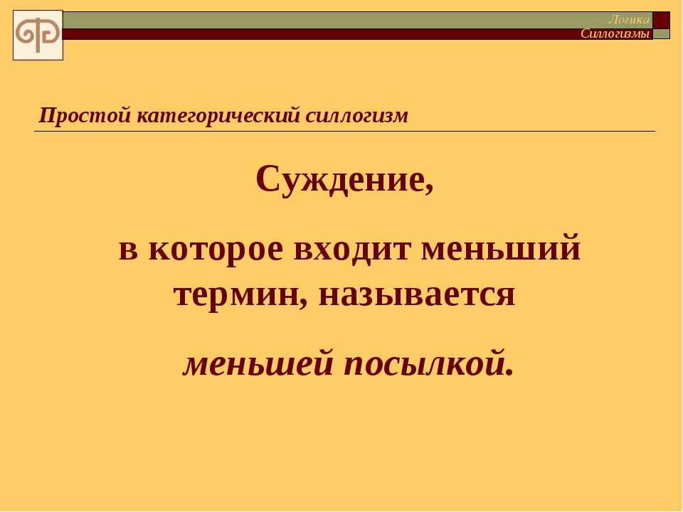 Простой категорический силлогизм Суждение, в которое входит меньший термин, н...