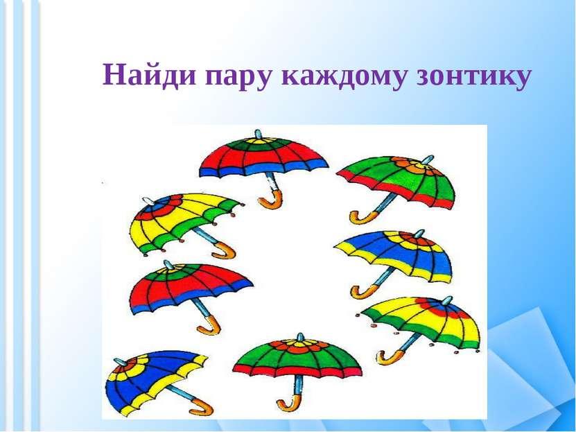 Найди пару каждому зонтику