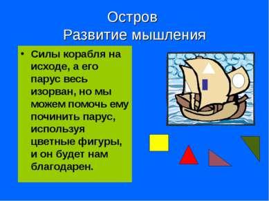 Остров Развитие мышления Силы корабля на исходе, а его парус весь изорван, но...