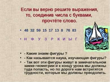 Если вы верно решите выражения, то, соединив числа с буквами, прочтёте слово....