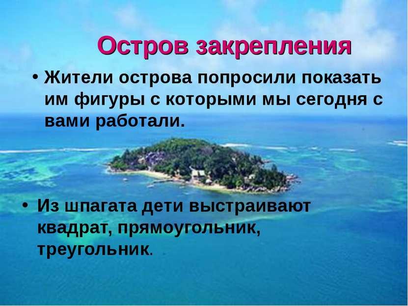 Остров закрепления Из шпагата дети выстраивают квадрат, прямоугольник, треуго...