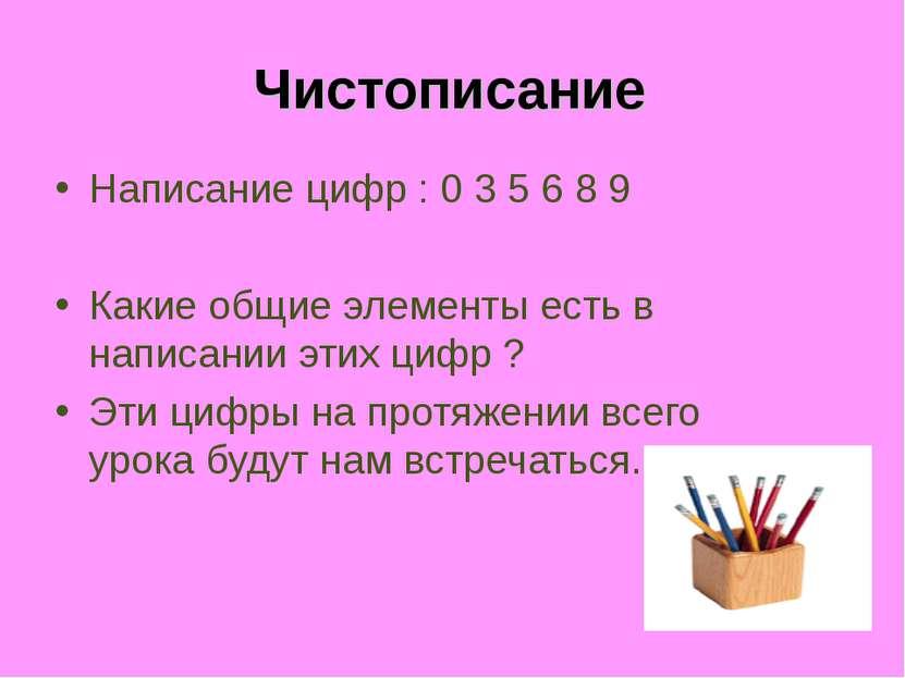 Чистописание Написание цифр : 0 3 5 6 8 9 Какие общие элементы есть в написан...