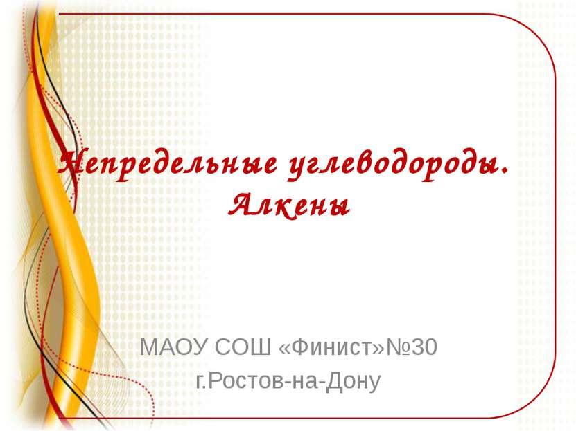 Непредельные углеводороды. Алкены МАОУ СОШ «Финист»№30 г.Ростов-на-Дону