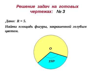 Решение задач на готовых чертежах: № 3 Дано: R = 5. Найти площадь фигуры, зак...