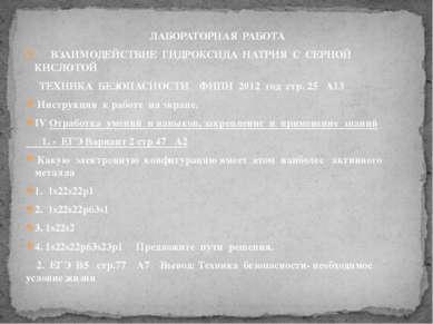 ЛАБОРАТОРНАЯ РАБОТА ВЗАИМОДЕЙСТВИЕ ГИДРОКСИДА НАТРИЯ С СЕРНОЙ КИСЛОТОЙ ТЕХНИК...